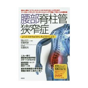 腰部脊柱管狭窄症 トータル・バランス・コンディショニングで動いて良くなる教科書 腰部脊柱管狭窄症のすべてがわかる 患者様とご家族が読む本