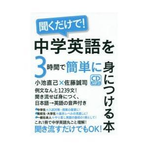 本 ISBN:9784523265740 小池直己/著 佐藤誠司/著 出版社:南雲堂 出版年月:20...