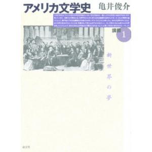 アメリカ文学史講義 1|ggking