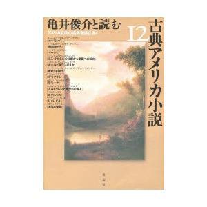 亀井俊介と読む古典アメリカ小説 12|ggking
