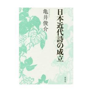 日本近代詩の成立 ggking