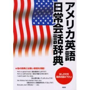 アメリカ英語日常会話辞典|ggking