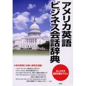 アメリカ英語ビジネス会話辞典|ggking