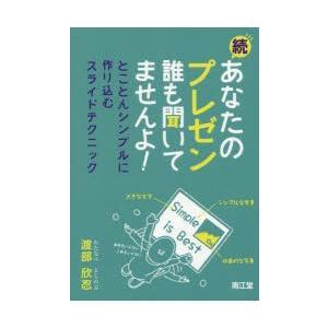本 ISBN:9784524251285 渡部欣忍/著 出版社:南江堂 出版年月:2017年10月 ...