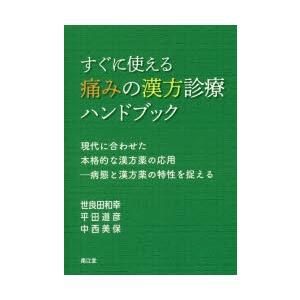 すぐに使える痛みの漢方診療ハンドブック 現代に合わせた本格的な漢方薬の応用-病態と漢方薬の特性を捉える