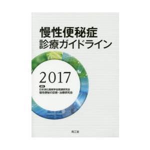 慢性便秘症診療ガイドライン 2017の関連商品5