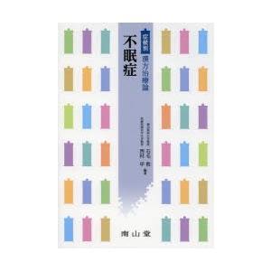 本 ISBN:9784525470517 石毛敦/編著 西村甲/編著 出版社:南山堂 出版年月:20...