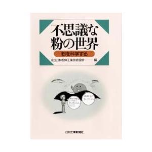 本 ISBN:9784526039171 日本粉体工業技術協会/編 出版社:日刊工業新聞社 出版年月...