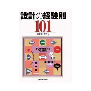 本 ISBN:9784526039980 伊予部将三/著 出版社:日刊工業新聞社 出版年月:1997...