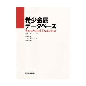 希少金属データベース