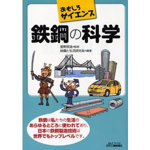 本 ISBN:9784526064722 菅野照造/監修 鉄鋼と生活研究会/編著 出版社:日刊工業新...