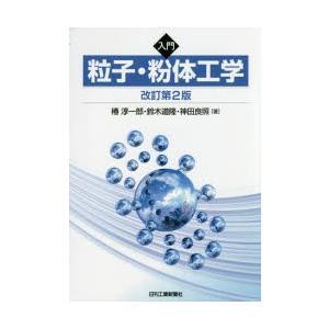 本 ISBN:9784526076374 椿淳一郎/著 鈴木道隆/著 神田良照/著 出版社:日刊工業...