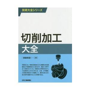 本 ISBN:9784526078927 森脇俊道/編著 出版社:日刊工業新聞社 出版年月:2018...