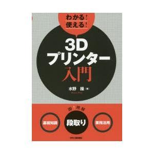 本 ISBN:9784526078958 水野操/著 出版社:日刊工業新聞社 出版年月:2018年1...