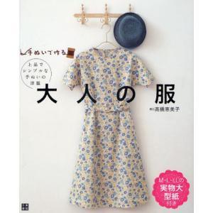 手ぬいで作る!大人の服 上品でシンプルな手ぬいの洋服|ggking