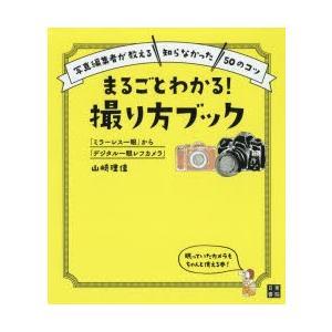 本 ISBN:9784528021860 山崎理佳/著 出版社:日東書院本社 出版年月:2018年0...