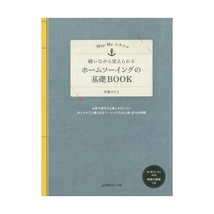縫いながら覚えられるホームソーイングの基礎BOOK May Meスタイル