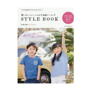 パターンレーベルの子供服ソーイングSTYLE BOOK 作り方も型紙も色つきだから分かりやすい!