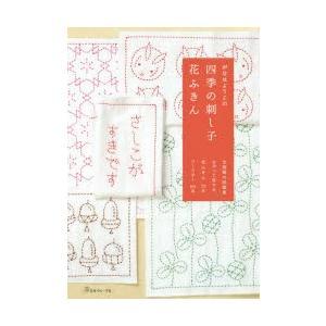 本 ISBN:9784529057950 がなはようこ/著 出版社:日本ヴォーグ社 出版年月:201...