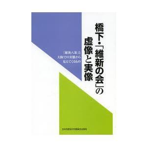 橋下・「維新の会」の虚像と実像 「維新八策」と大阪での実態から見えてくるもの|ggking