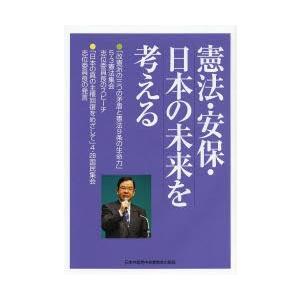 憲法・安保・日本の未来を考える|ggking