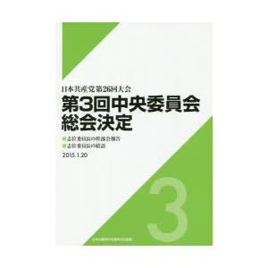 第3回中央委員会総会決定 日本共産党第26回大会|ggking