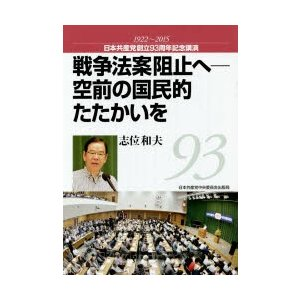 戦争法案阻止へ-空前の国民的たたかいを 日本共産党創立93周年記念講演1922〜2015|ggking