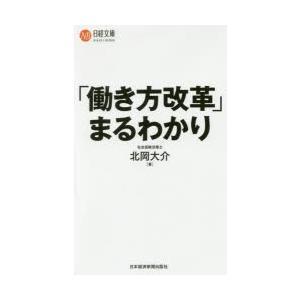 本 ISBN:9784532113797 北岡大介/著 出版社:日本経済新聞出版社 出版年月:201...