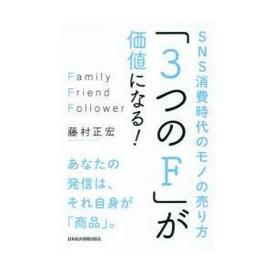 「3つのF」が価値になる! SNS消費時代のモノの売り方 Family Friend Follower|ggking