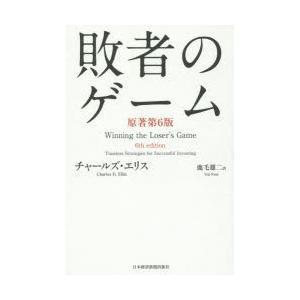 本 ISBN:9784532356286 チャールズ・エリス/著 鹿毛雄二/訳 出版社:日本経済新聞...