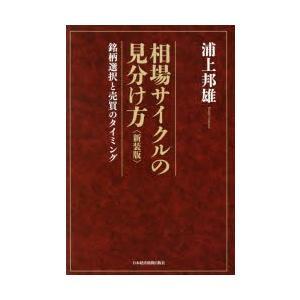 本 ISBN:9784532356309 浦上邦雄/著 出版社:日本経済新聞出版社 出版年月:201...
