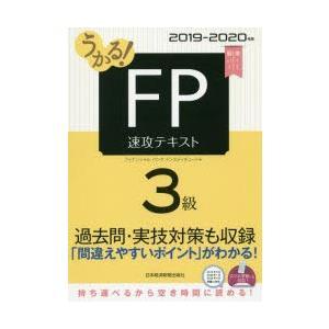 本 ISBN:9784532409883 フィナンシャルバンクインスティチュート株式会社/編 出版社...