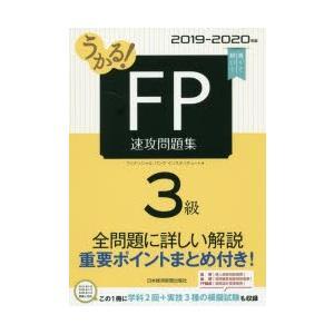 本 ISBN:9784532409890 フィナンシャルバンクインスティチュート株式会社/編 出版社...