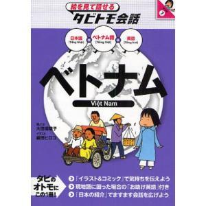 本 ISBN:9784533074738 大田垣晴子/画と文 藤田ヒロコ/イラスト 出版社:JTBパ...
