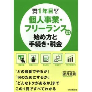 本 ISBN:9784534050380 望月重樹/著 出版社:日本実業出版社 出版年月:2013年...