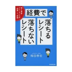 本 ISBN:9784534051479 梅田泰宏/著 出版社:日本実業出版社 出版年月:2014年...