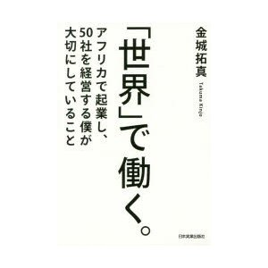 本 ISBN:9784534053534 金城拓真/著 出版社:日本実業出版社 出版年月:2016年...