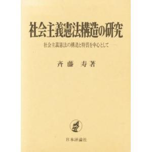 社会主義憲法構造の研究 社会主義憲法の構造と特質を中心として