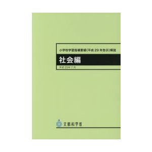 小学校学習指導要領〈平成29年告示〉解説 社会編|ggking