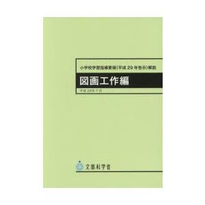小学校学習指導要領〈平成29年告示〉解説 図画工作編|ggking