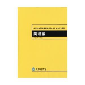 中学校学習指導要領〈平成29年告示〉解説 美術編|ggking