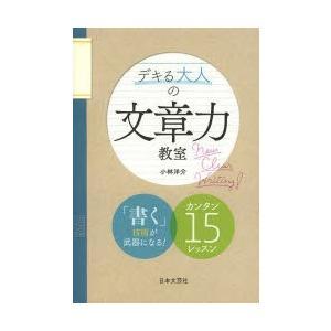 本 ISBN:9784537211184 小林洋介/著 出版社:日本文芸社 出版年月:2013年06...