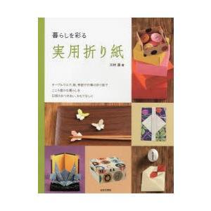 暮らしを彩る実用折り紙 ggking