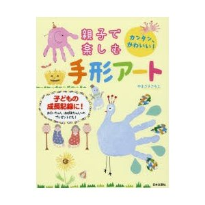 親子で楽しむ手形アート カンタン、かわいい! 子どもの成長記録に!|ggking