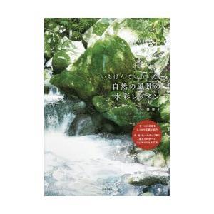 いちばんていねいな、自然の風景の水彩レッスンの商品画像