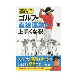 ゴルフは直線運動(スイング)で上手くなる! プロ...の商品画像