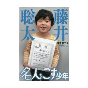 本 ISBN:9784537215274 津江章二/著 出版社:日本文芸社 出版年月:2017年09...