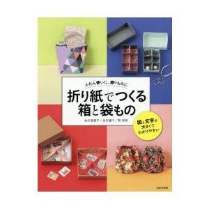 折り紙でつくる箱と袋もの ふだん使いに、贈りものに ggking