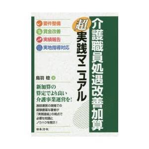 本 ISBN:9784539725429 鳥羽稔/著 出版社:日本法令 出版年月:2017年06月 ...