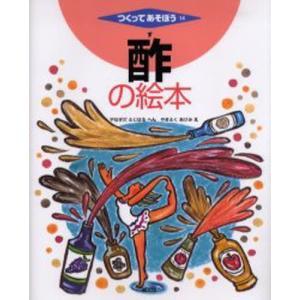 本 ISBN:9784540052002 やなぎだふじはる/へん やまふくあけみ/え 出版社:農山漁...